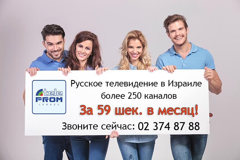 Русскоязычное телевидение в Израиле