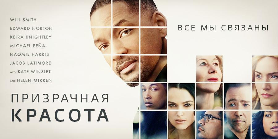 film-prizrachnaya-krasota-2016.jpg